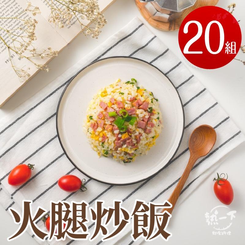 【熱一下即食料理】神廚級炒飯-火腿炒飯x20包(240g/包)