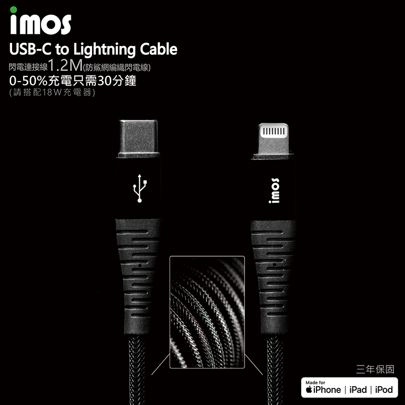 imos USB-C to Lightning 閃電連接線1.2M(防鯊網編織)