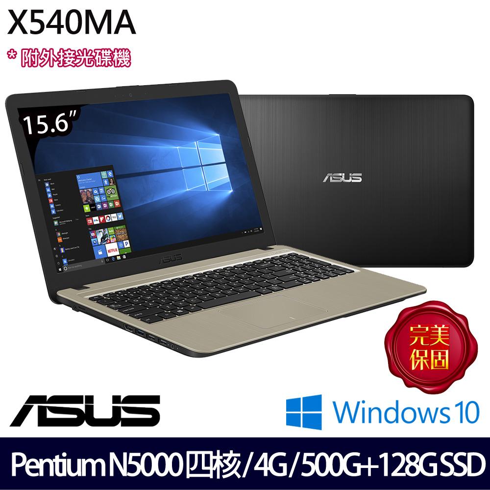 【硬碟升級】《ASUS 華碩》X540MA-0041AN5000(15.6吋LED/N5000/4G/500G+128G SSD/Win10/兩年保)