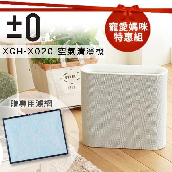 加贈原廠濾網 ±0 正負零 XQH-X020 空氣清淨機-白色 除菌 除塵 除蟎 公司貨 保固一年