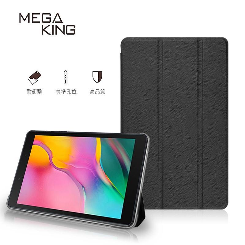 MEGA KING 三折側掀皮套SAMSUNG Galaxy Tab A 8.0(2019) 黑