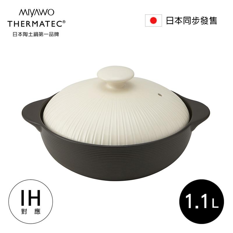 【日本MIYAWO】THERMATEC IH陶土湯鍋(黑白)1.1L