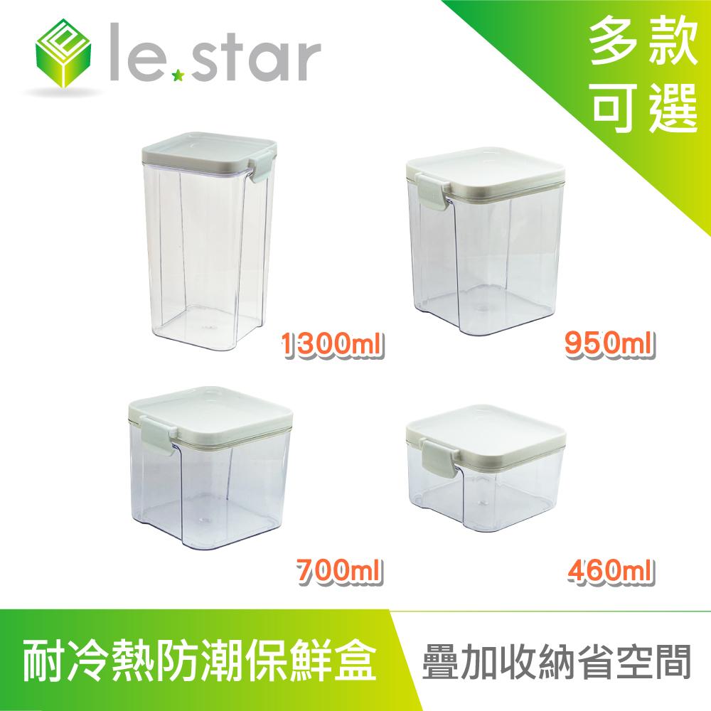 lestar 耐冷熱多用途食物密封防潮保鮮盒組 460ml+700ml+950ml+1300ml 白色