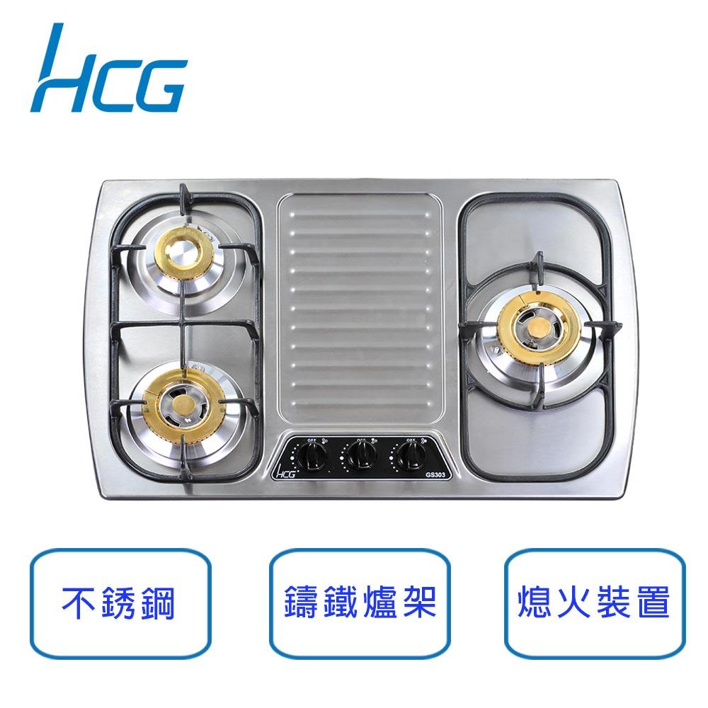 和成HCG 檯面式 三口 3級瓦斯爐 (左大右二) GS303L-LPG (桶裝瓦斯)