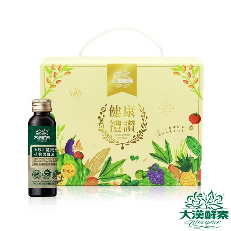 【大漢酵素】健康禮讚-v52蔬果植物醱酵液 (60mlx6入)