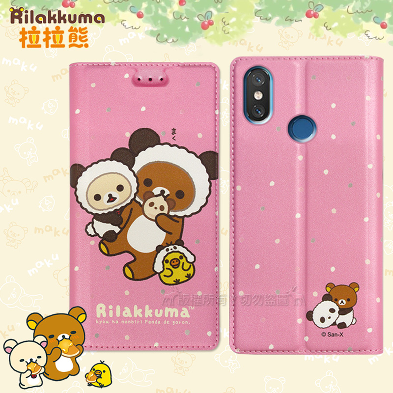 日本授權正版 拉拉熊 小米8 金沙彩繪磁力皮套(熊貓粉)