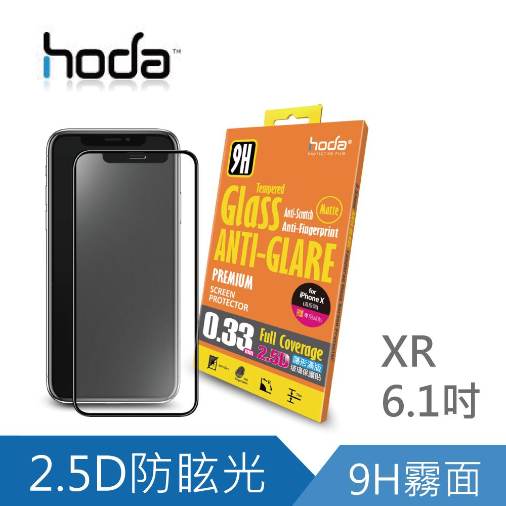 HODA iPhone XR 6.1 2.5D隱形滿版防眩光 9H霧面鋼化玻璃保護貼 - 黑色