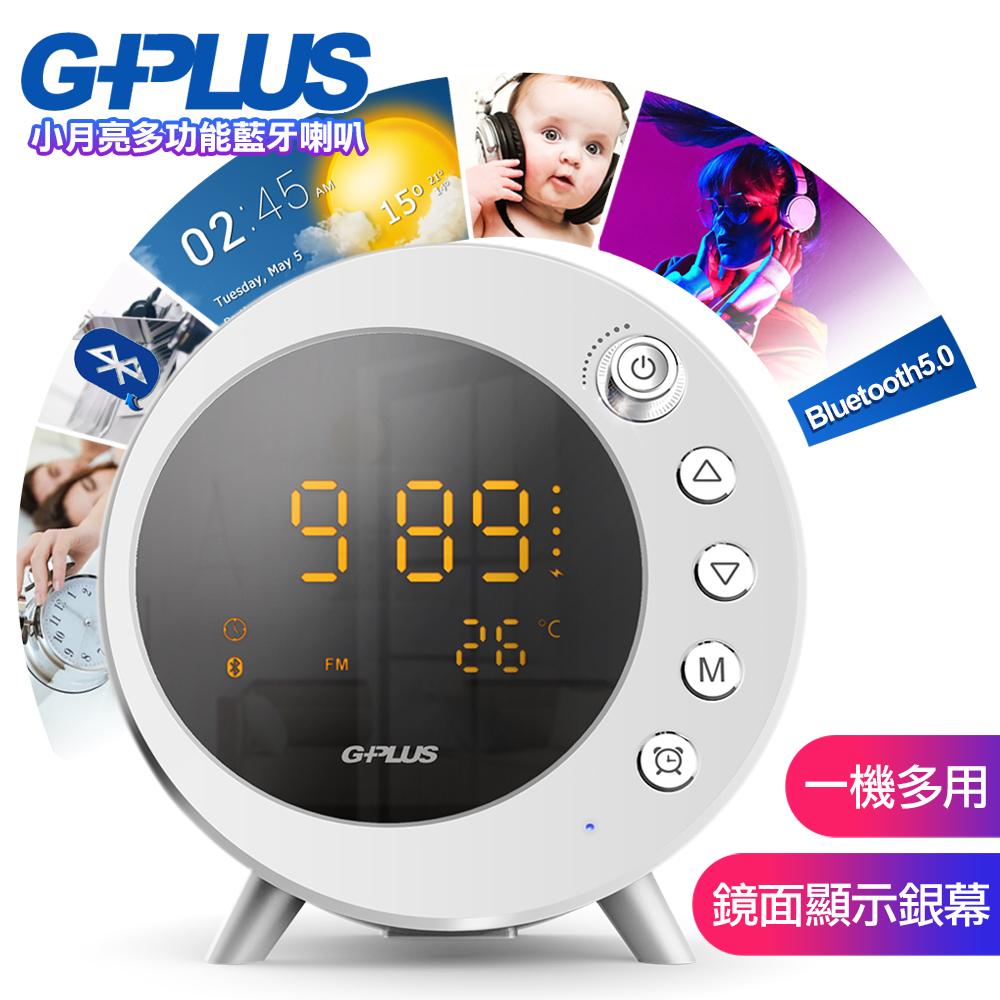 GPLUS 小月亮多功能藍牙喇叭(內建電池,記憶卡擴充)