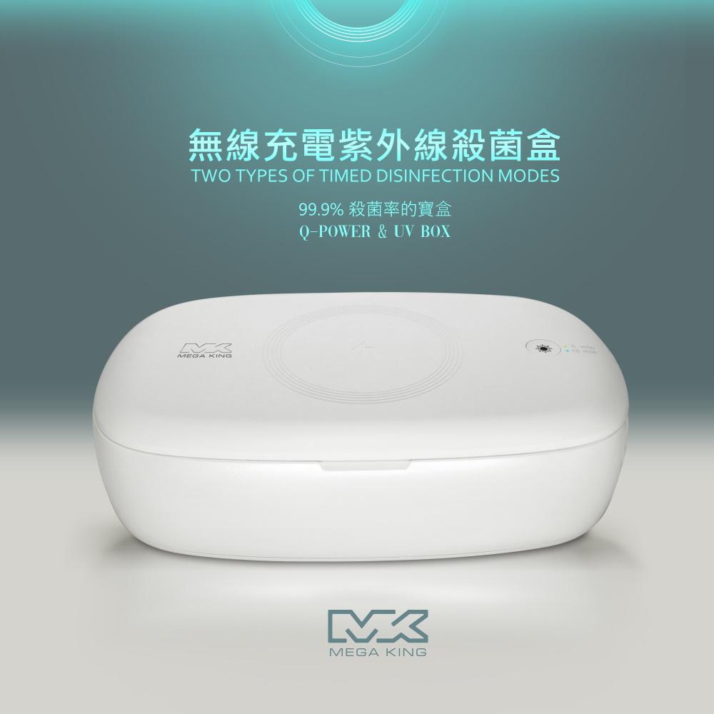 MEGA KING 無線充電紫外線殺菌盒【抗菌熱銷品 下殺74折】
