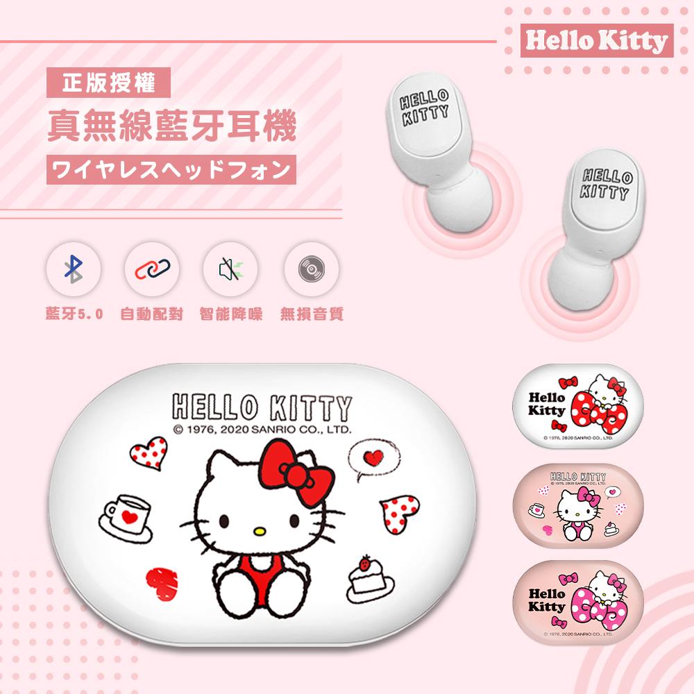 【正版授權】Sanrio三麗鷗 Hello Kitty 藍牙5.0無線耳機-愛心白