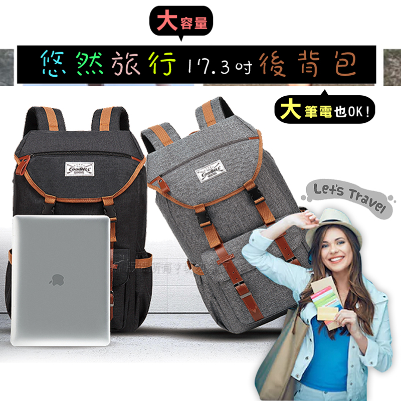 [COOL] 悠然旅行 17.3吋 大容量防潑水平板筆電旅行包/後背包 (率直灰)