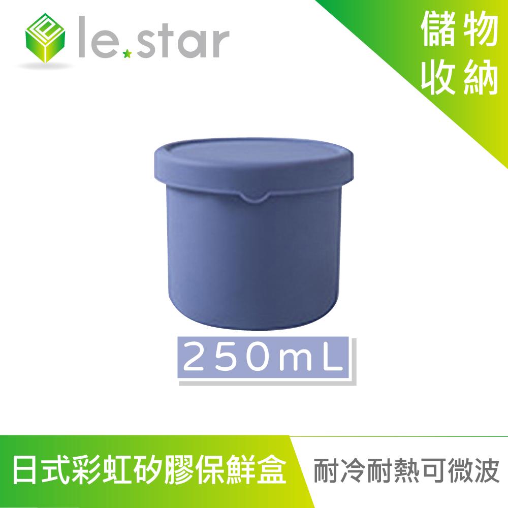 lestar 耐冷熱可微波日式彩虹矽膠保鮮盒 250ml 靛藍色