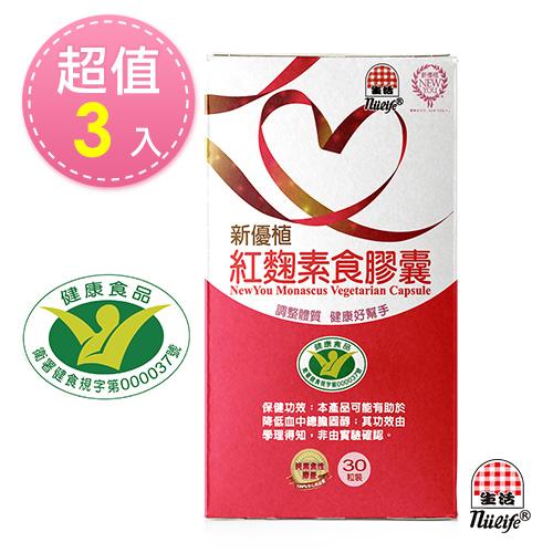 生活-新優植健字號紅麴素食膠囊30顆*3盒