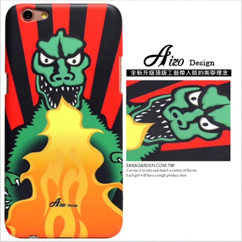 【AIZO】客製化 手機殼 OPPO R9s 酷斯拉噴火恐龍 曲線 手工 保護殼 硬殼