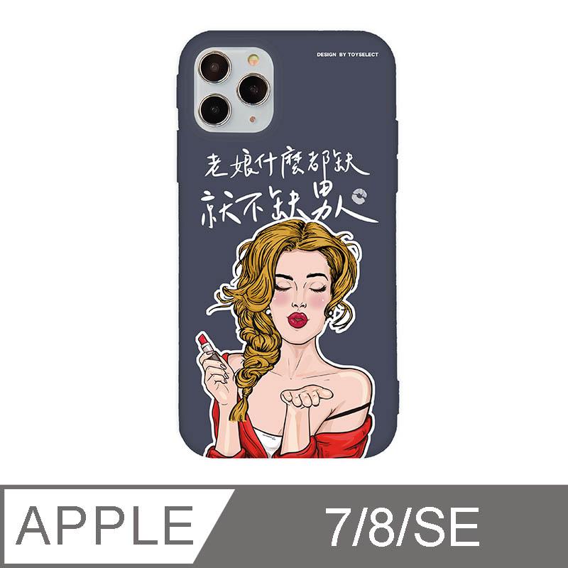 iPhone 7/8/SE 2 4.7吋 老娘woman power文青手寫系列iPhone手機殼不缺男人 深藍色