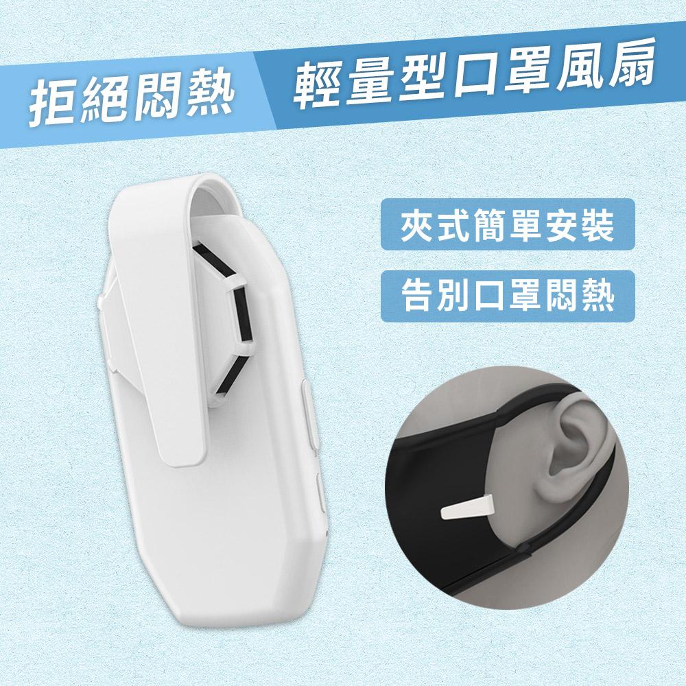 口罩專用空氣循環扇/迷你輕量型口罩風扇夾 告別口罩悶熱