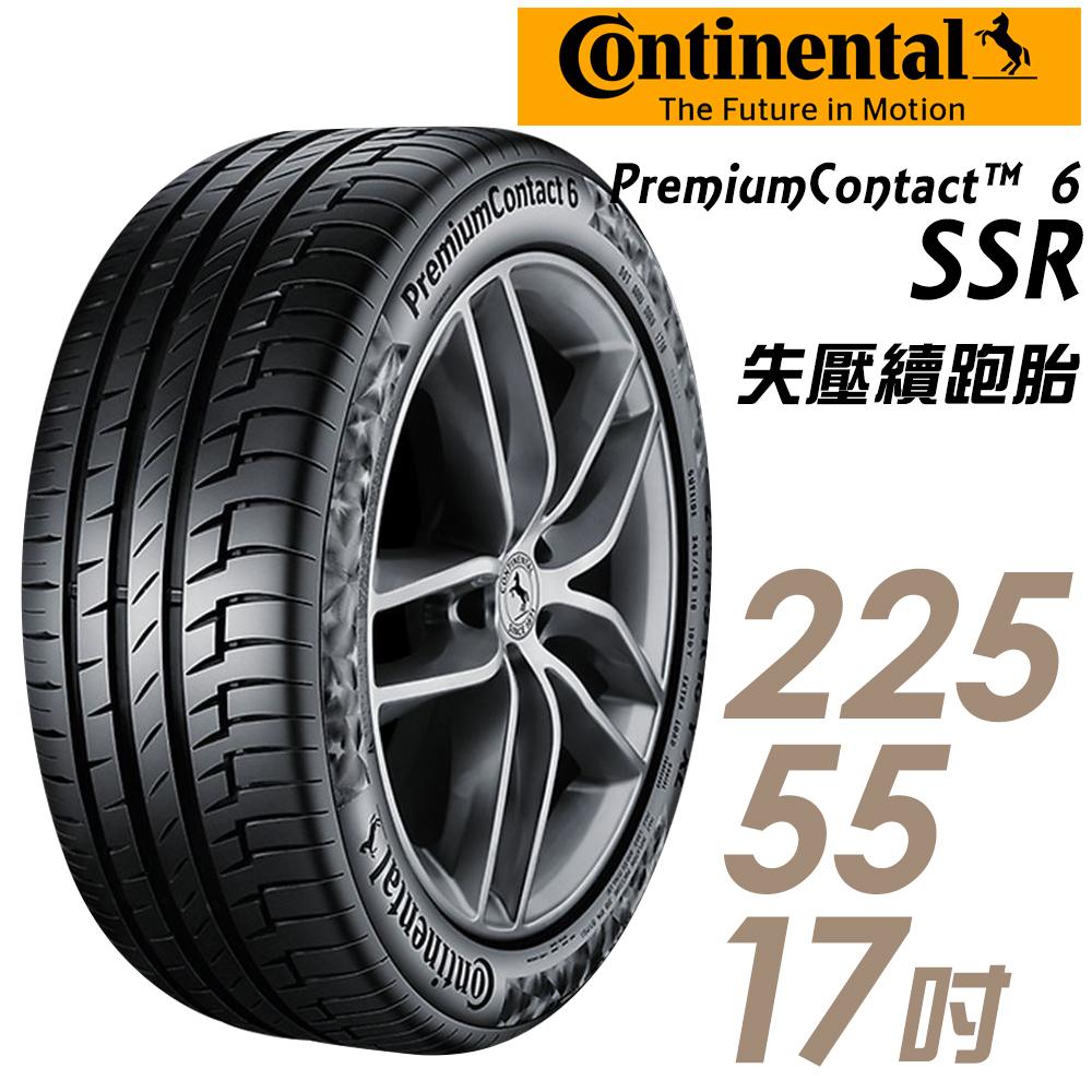 輪胎馬牌 PC6SSR2255517吋 97W 失壓續跑胎【四入組】【車麗屋】