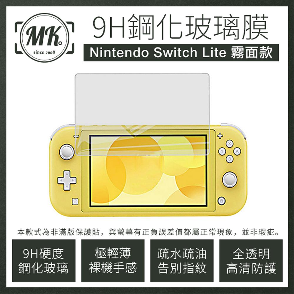 Nintendo Switch Lite 霧面防指紋 2.5D弧邊 頂級電鍍 9H鋼化玻璃保護貼