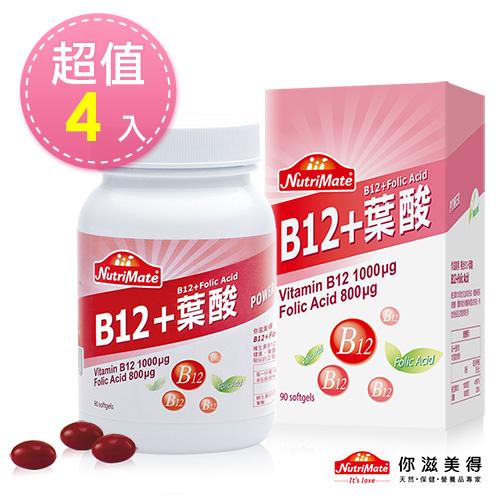 【Nutrimate你滋美得】複合B12+葉酸90顆-4入