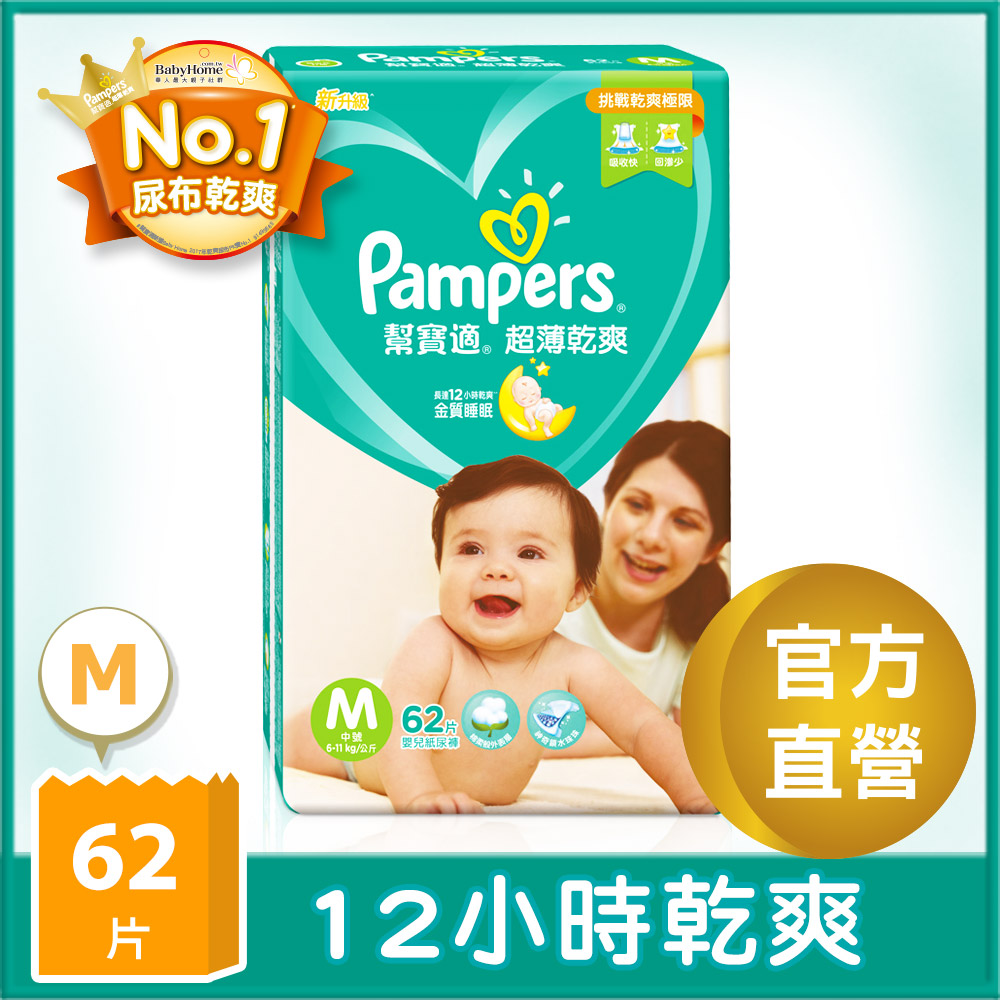 【Pamps幫寶適】超薄乾爽 嬰兒紙尿褲 (M) 62片 x4包 /箱