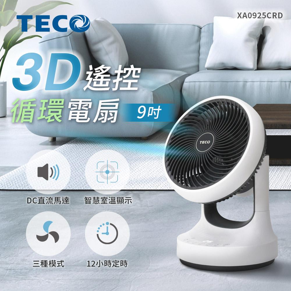 TECO東元 9吋3D遙控DC桌上型循環扇 XA0925CRD