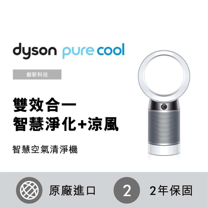 Dyson Pure Cool 智慧空氣清淨機 DP04 白銀