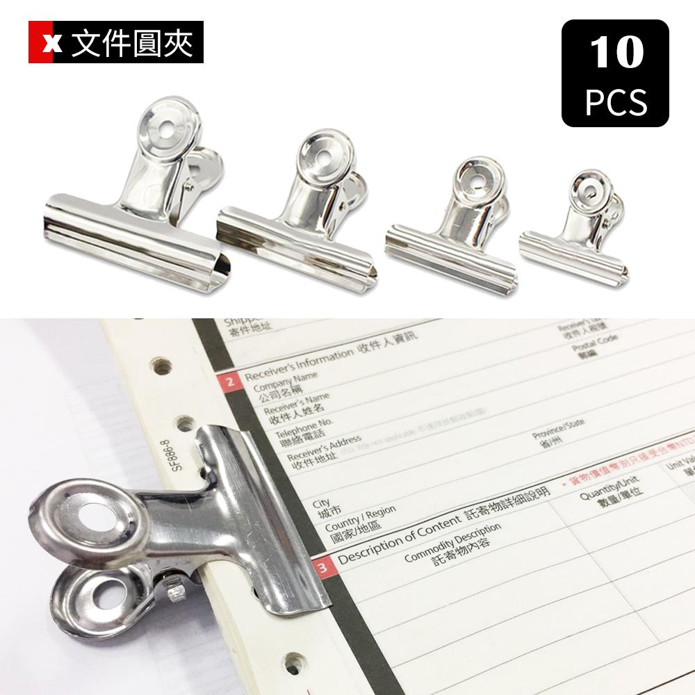 圓頭銀色不銹鋼夾辦公文具收納票據夾10入-(5.2CM)