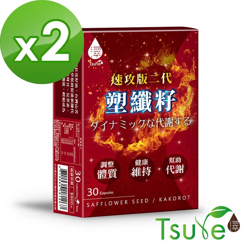 【日濢Tsuie】塑纖籽 二代速攻版(30顆/盒)x2