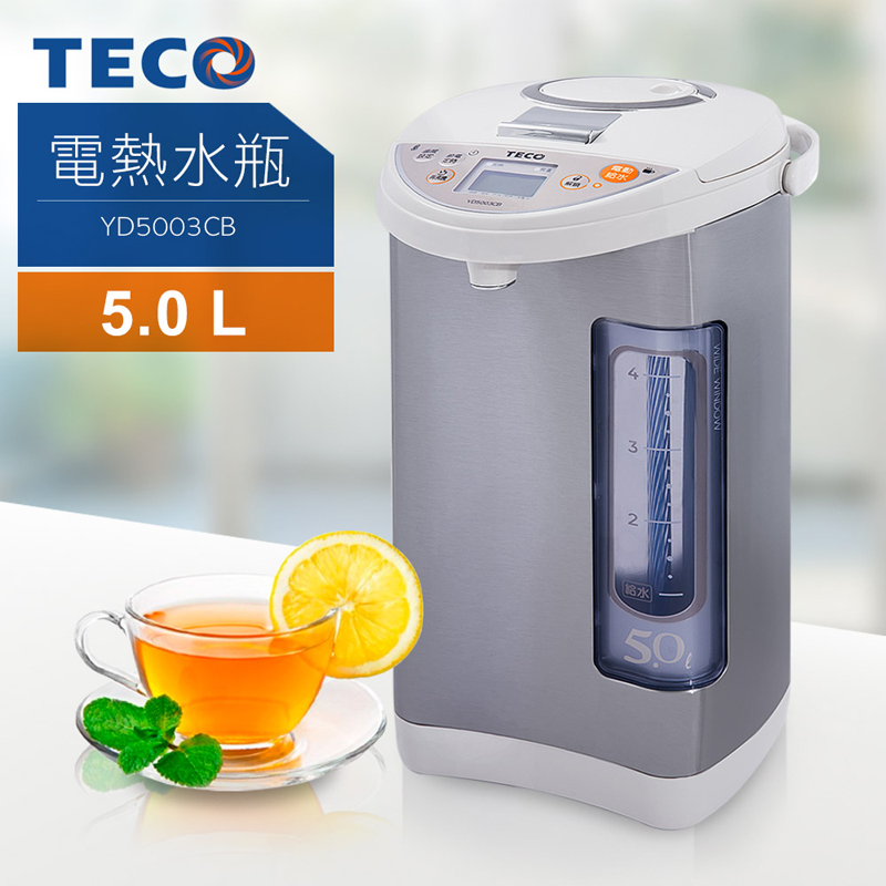 【TECO東元】5L五段溫控熱水瓶YD5003CB