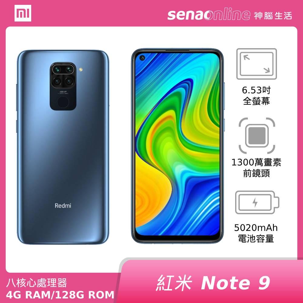 紅米 Note 9 4G/128G【新機上市】