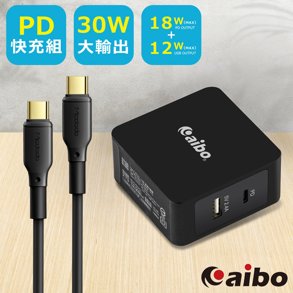 aibo PD快充組 30W充電器+8Pin/Type-C PD快充線(1.2M)-Type-C黑色組