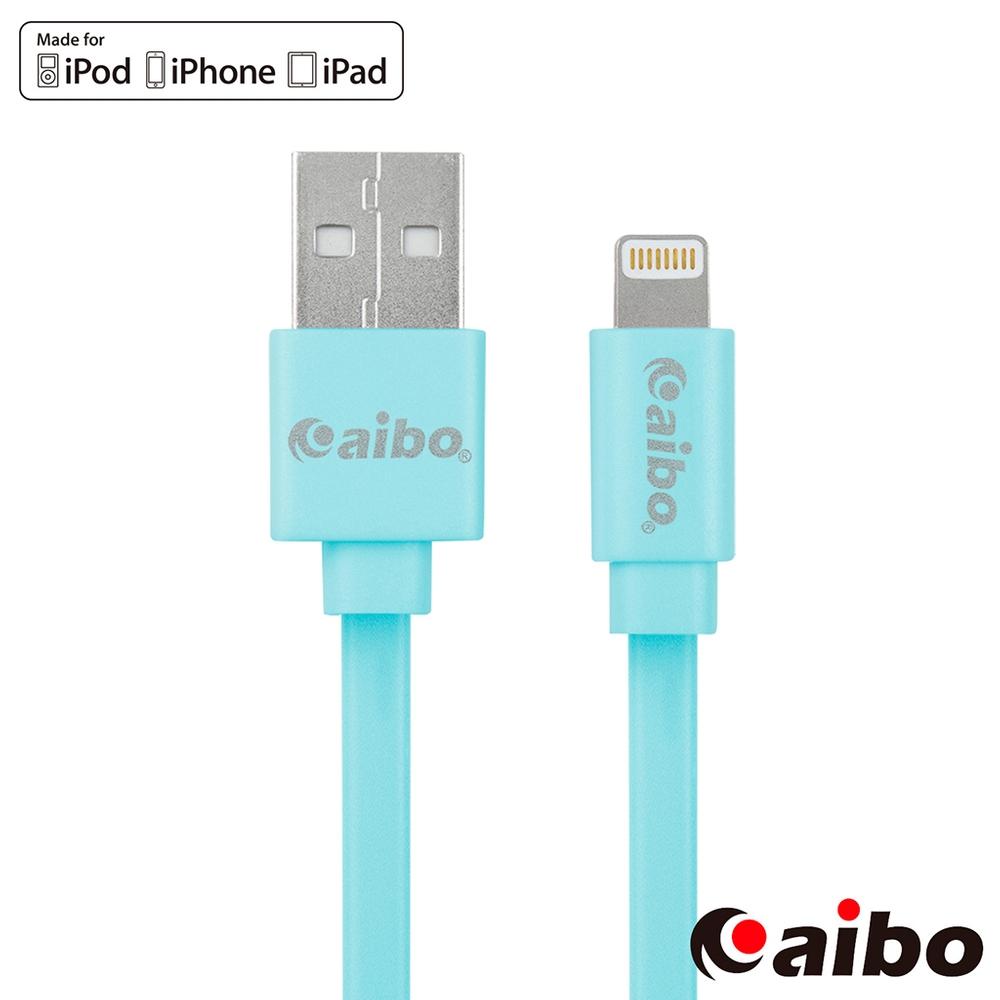 aibo Apple Lightning 8pin 原廠認證 傳輸充電扁線(1M)-藍色
