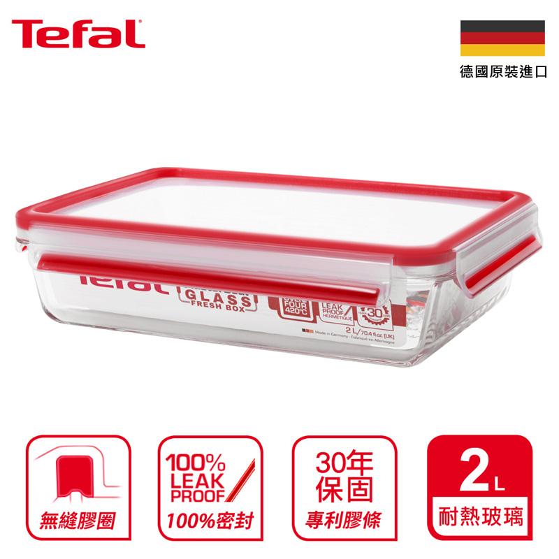 【Tefal法國特福】德國EMSA原裝無縫膠圈耐熱玻璃保鮮盒(長方形/2.0L)(100%密封防漏)