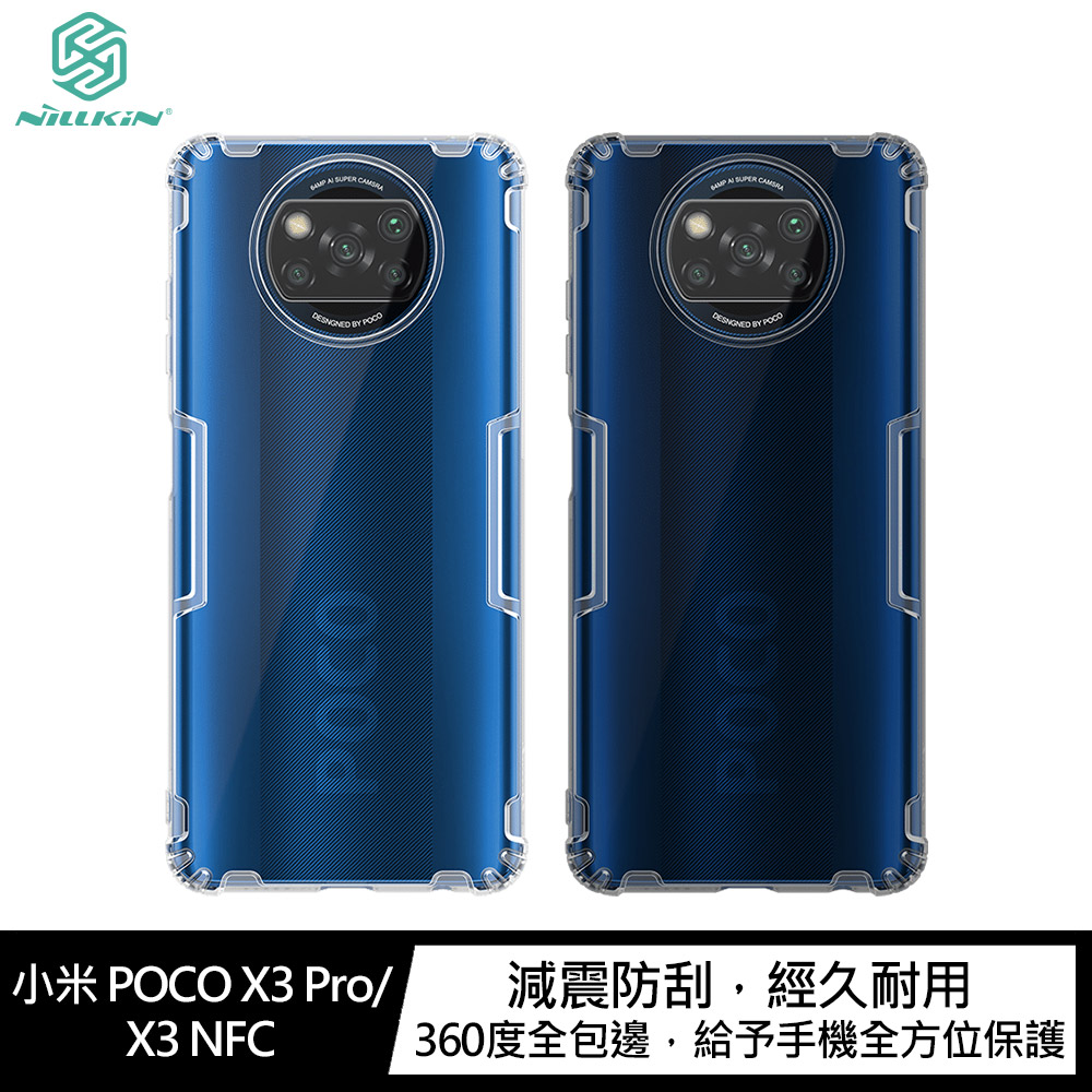 NILLKIN 小米 POCO X3 Pro/X3 NFC 本色TPU軟套(深灰)