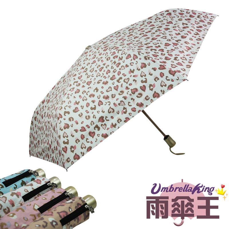 【雨傘王】甜心豹紋遮光防曬自動傘-白色豹紋(終身免費維修)
