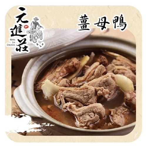 《元進莊》薑母鴨 (1200g/份,共一份)