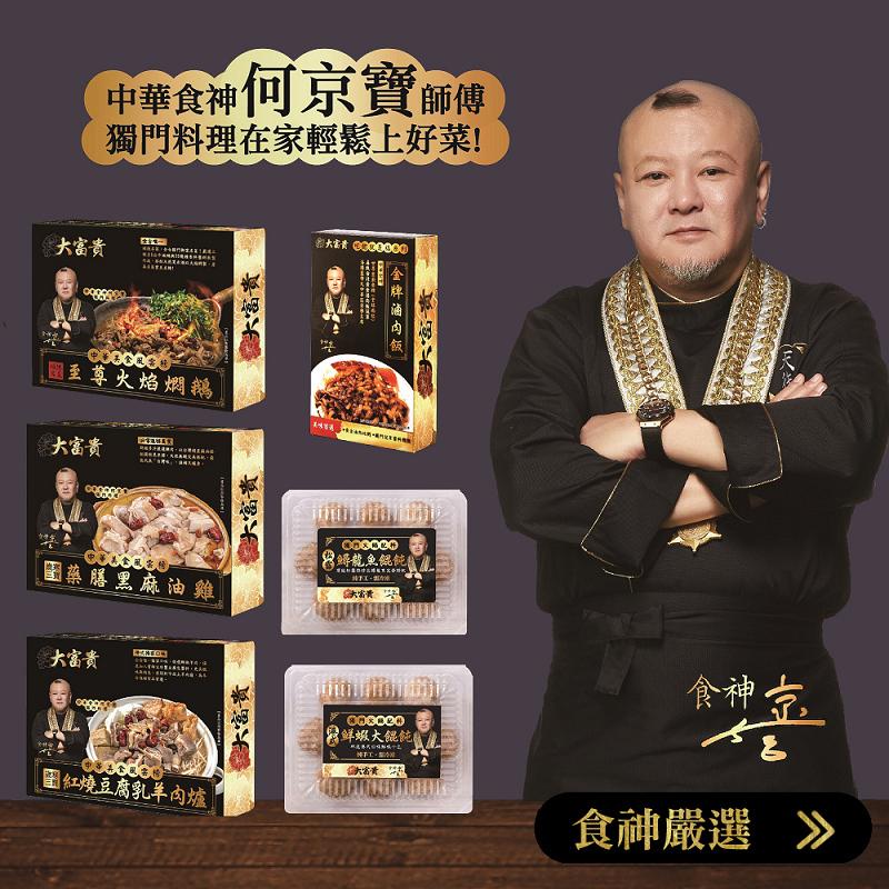 食神 阿寶師 中華美食優惠6件組