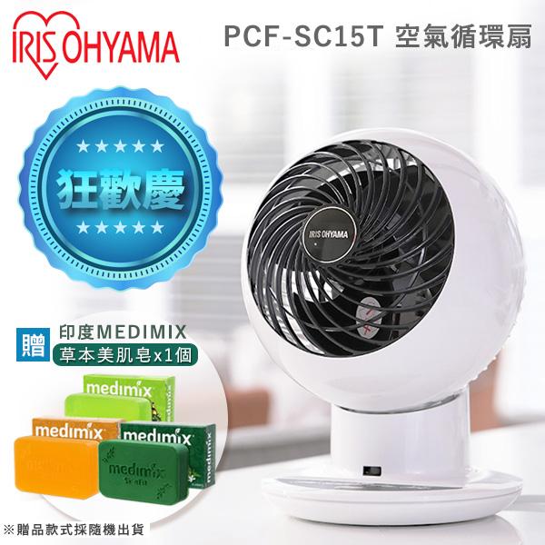 【日本IRIS】PCF-SC15T 空氣對流靜音循環風扇 公司貨 保固一年 贈印度美肌皂