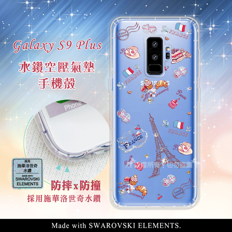 EVO Samsung Galaxy S9+/S9 Plus 異國風情 水鑽空壓氣墊手機殼(甜點巴黎)