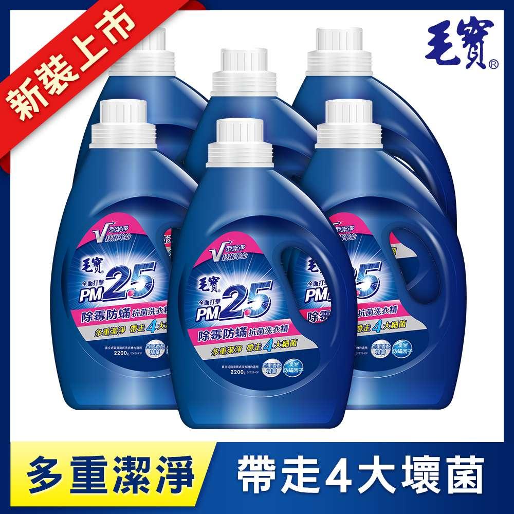 【毛寶】PM2.5抗菌洗衣精-除霉防螨(2200gX6入)