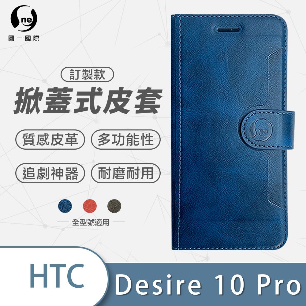 掀蓋皮套 HTC Desire 10 Pro 皮革藍款 小牛紋掀蓋式皮套 皮革保護套 皮革側掀手機套 磁吸扣 D10
