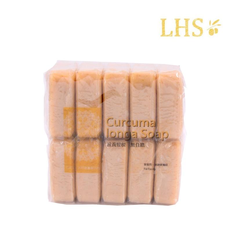 愛草學LHS 天然薑黃髮浴皂 LHS Natural Curcuma longa Soap-50g*10入*5組(買四送一 再贈 惜福皂-130g )