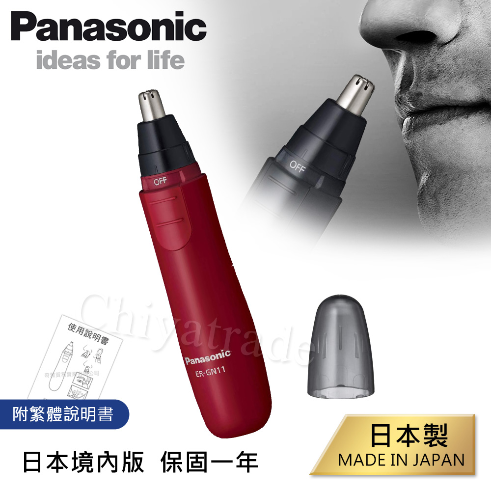 【日本國際牌Panasonic】日本製 電動修鼻毛器 修容刀 美容刀ER-GN11-紅(附日文+繁體說明書)