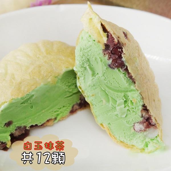 預購《老爸ㄟ廚房》摩納雪Q冰淇淋-抹茶白玉紅豆(70g/顆,共12顆)