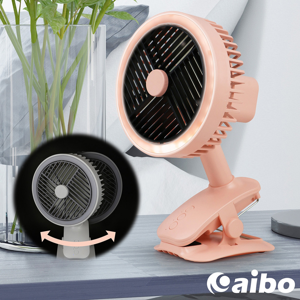 aibo AB205 夾式/桌立 自動擺頭旋轉USB夜燈風扇(可調速)-奶茶粉