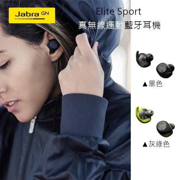 Jabra Elite Sport 真無線運動藍牙耳機 升級版 (灰綠色) 公司貨 保固一年