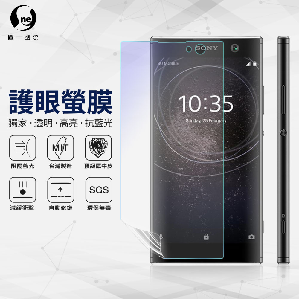 O-ONE旗艦店 護眼螢膜 Sony XA2 藍光 螢幕保護貼 台灣生產高規犀牛皮螢幕抗衝擊修復膜