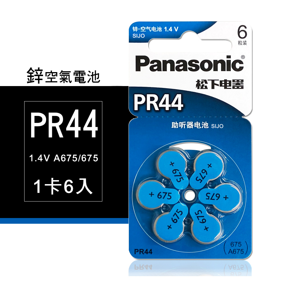 【品質保證】Panasonic PR44/A675/675 鋅空氣助聽器電池(1卡6入)
