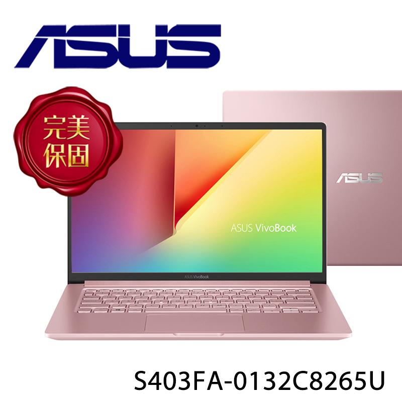 【ASUS華碩】VivoBook S14 S403FA-0132C8265U 玫瑰金 14吋 筆電