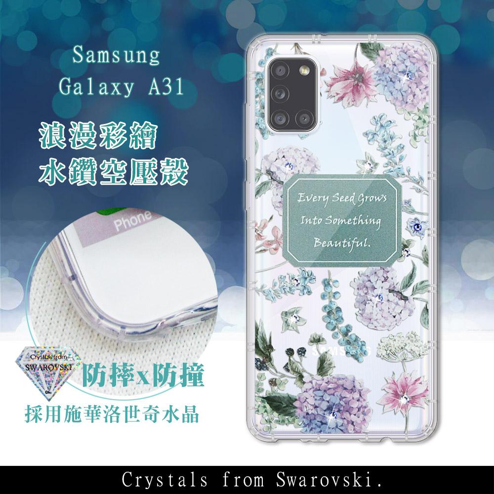 三星 Samsung Galaxy A31 浪漫彩繪 水鑽空壓氣墊手機殼(幸福時刻)